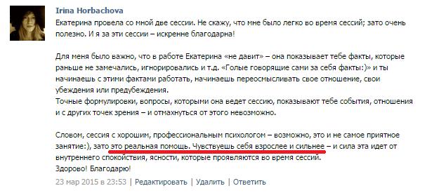 otzyv-iriny-gorbachevoy