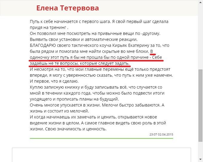 otzyv-eleny-tetervovoj