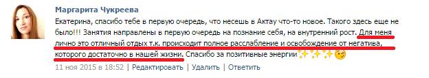 otzyv-margarity-chukreevoj-spinfly