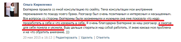 otzyv-olgi-kirilenko