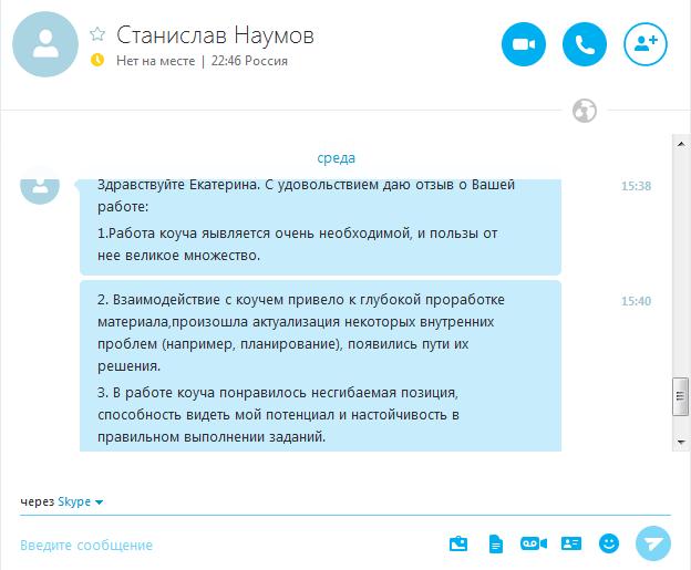 otzyv-stanislava-naumova