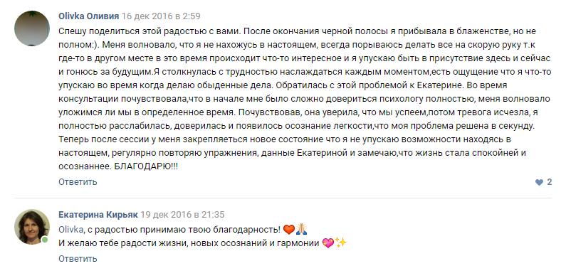 otzyv-oli-levchuk