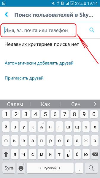 dobavitjsya-v-skype-sotka-3
